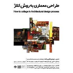 کارگاه آموزشی طراحی معماری به روش کلاژ برگزار میشود