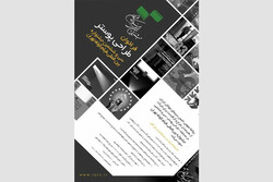 انتشار فراخوان طراحی پوستر جشنواره فیلم کوتاه تهران