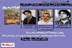 پردهگشایی دکتر جعفری قنواتی و علی عبداللهی از «اوراد نیمروز»