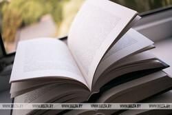 برندگان مسابقه «هنر کتاب» روز ادبیات بلاروس به زودی معرفی میشوند