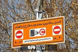 آنچه باید درباره طرح ترافیکی جدید تهران بدانید