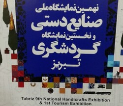 Tabriz to host major exhibits of tourism, handicrafts