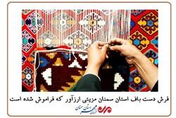 فرش قومس مزیتی برای صادرات/ روایت تاروپودی که دیگر ارز آور نیست