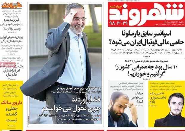 ۲صفحه اول روزنامههای ۲۹ خرداد ۹۸