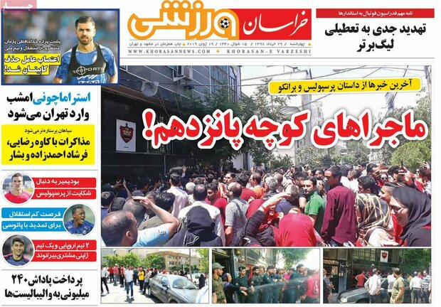 صفحه اول روزنامههای ورزشی ۲۹ خرداد ۹۸