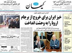 صفحه اول روزنامههای ۳۰ خرداد ۹۸