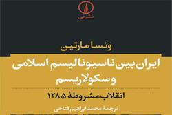 بازخوانی ونسا مارتین از جنبش بیداری ایرانیان به چاپ دوم رسید
