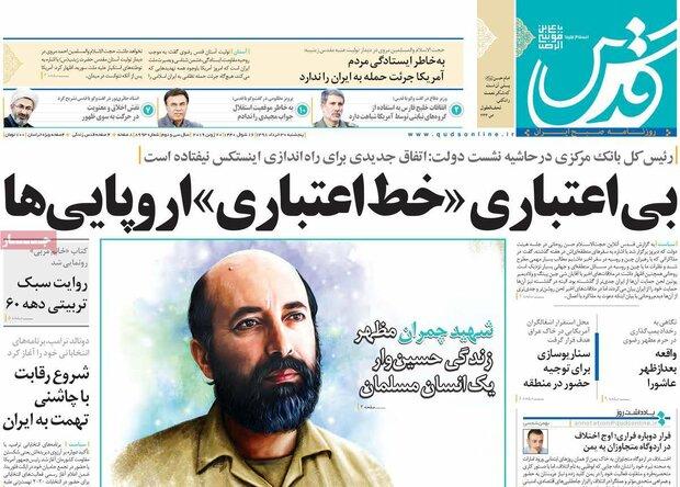 صفحه اول روزنامههای 30 خرداد 98
