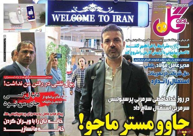 صفحه اول روزنامههای ورزشی ۳۰ خرداد ۹۸
