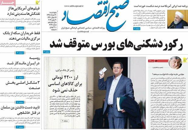 صفحه اول روزنامههای اقتصادی ۳۰ خرداد ۹۸