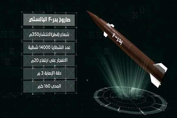 شلیک موشک بدرF به مواضع نظامیان سعودی در نجران