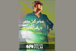 رونمایی از پوستر و تیزر جشن کانون کارگردانان برای زادروز کیارستمی
