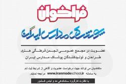 انتشار اهداف انجمن طراحان و تولیدکنندگان پوشاک مدارس ایران