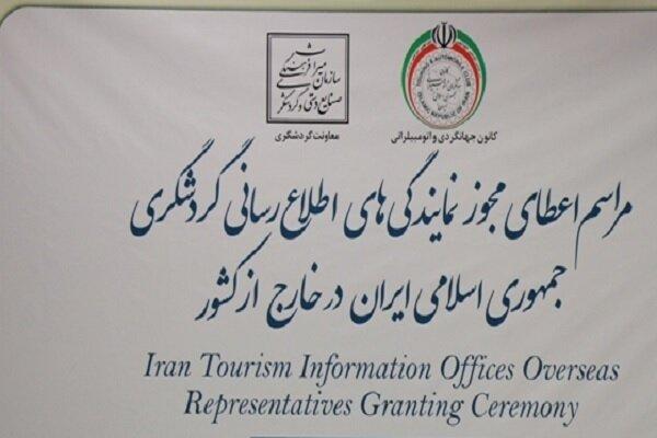 نمایندگی های اطلاع رسانی گردشگری ایران در خارج کشور غیرفعال شدند