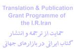 تصویب حمایت۳۲۰۰یورویی از انتشار کتابهای ایرانی در سه کشور آسیایی