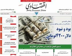صفحه اول روزنامههای اقتصادی ۱ تیر ۹۸