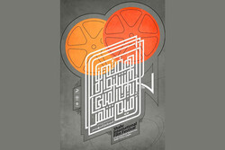 راهیابی ۱۰ سریال به بخش مسابقه سریالهای جشنواره فیلم شهر