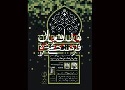 برگزاری نخستین نشست مدافعان فرهنگی حرم/رونمایی کتاب «چرا سوریه؟»