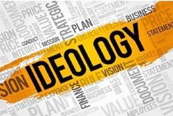 کنفرانس بینالمللی هستیشناسی و ایدئولوژی برگزار می شود