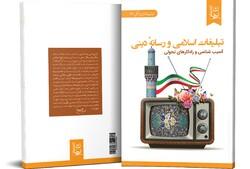 کتاب «تبلیغات اسلامی و رسانه دینی» منتشر شد
