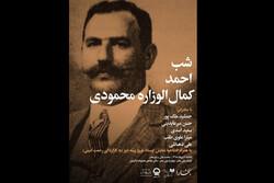 «شب کمالالوزاره محمودی» همزمان با اجرای «اوستاد نوروز پینهدوز»