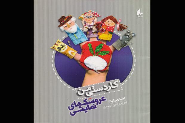 چاپ کتابی درباره ساخت عروسکهای نمایشی برای بچهها