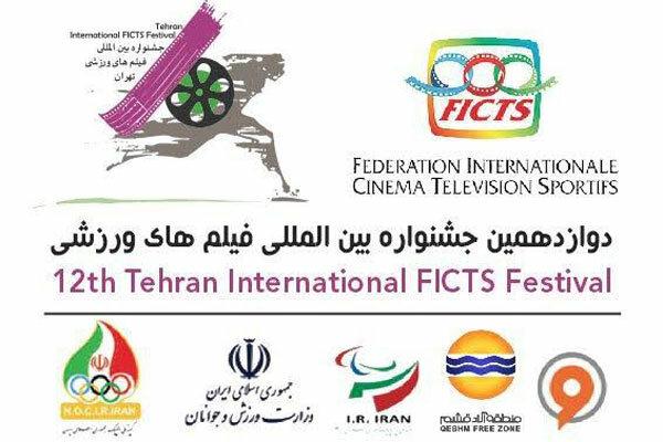 حضور آثاری از ۵۴ کشور در جشنواره فیلمهای ورزشی ایران
