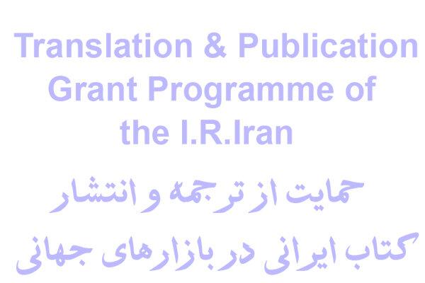 تصویب پرداخت ۳۲ هزار یورو برای ترجمه ۴۰ کتاب