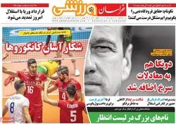صفحه اول روزنامههای ورزشی۲ تیر ۹۸