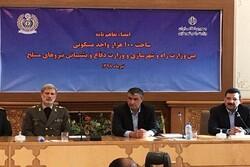 وزارت دفاع ۱۰۰هزار واحد مسکونی میسازد