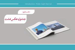 موضوع سومین جشنواره عکس «هشت» مشخص شد