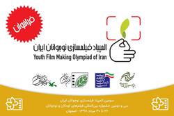 انتشار فراخوان سومین المپیاد فیلمسازی نوجوانان ایران