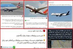 هیچ تغییر مسیری در پرواز شرکت های خارجی ایجاد نشده است