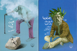 دو مجموعه از چرتوپِرتهای طنزنویسان به بازار کتاب آمد