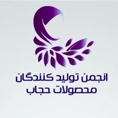 اعلام آمادگی انجمن حجاب برای طراحی لباس ویژه ندامتگاهها