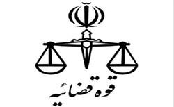 رئیس قوه قضائیه یا عدالتباشی