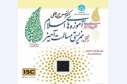 همایش ظرفیتهای راهبردی آموزههای اسلامی برگزار میشود