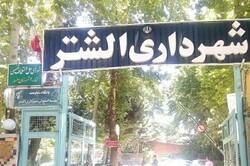«محمودعلی امیری» به عنوان سرپرست شهرداری الشتر انتخاب شد