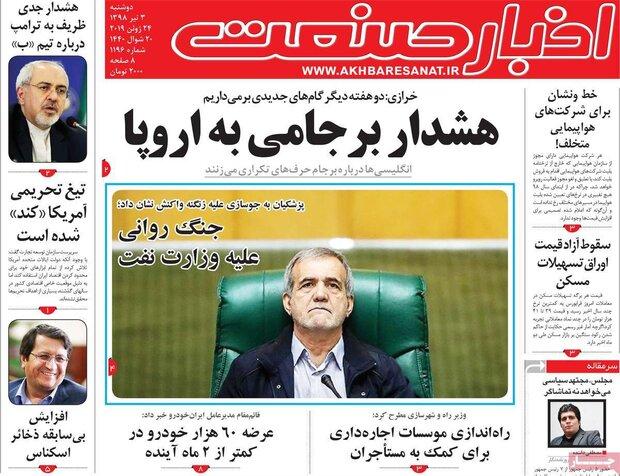 صفحه اول روزنامههای اقتصادی ۳ تیر ۹۸