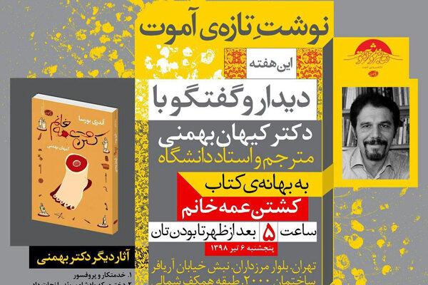 نشست دیدار با کیهان بهمنی برگزار میشود