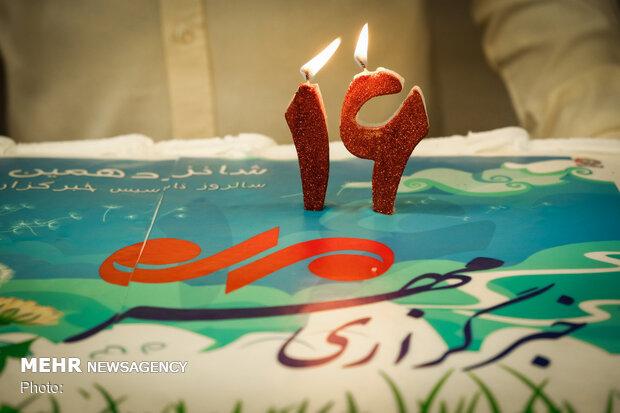 شانزدهمین سالگرد تاسیس خبرگزاری مهر