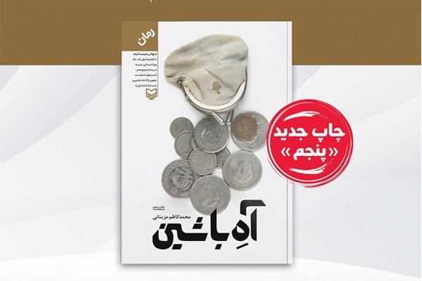 انتشار چاپ پنجم «آه با شین» با طرح جلدی متفاوت