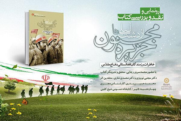 کتاب خاطرات رزمندگان افغانستانی دفاع مقدس نقد و بررسی میشود