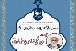 سلسله دروس خارج فقه نظامهای اسلامی برگزار می شود