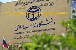 اولین شماره نشریه «مطالعات امت اسلامی» منتشر می شود