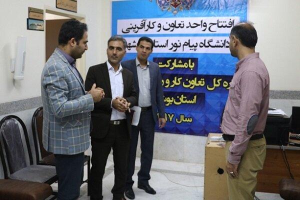کرسی تعاون و کارآفرینی در بوشهر افتتاح شد