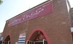 پاکستان میں لال مسجد کے خطیب  کو ہٹا دیا گيا/ ملا عبدالعزیز کے مسجد میں داخلے پر پابندی