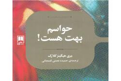 «حواسم بهت هست» ملکه تعلیق به فارسی منتشر شد