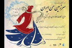 اجرای نمایش «سرزمین من ایران» در نیاوران