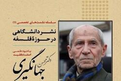 نکوداشت مقام علمی مرحوم محسن جهانگیری برگزار می شود